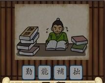 成語大挑戰121-180關答案大全35