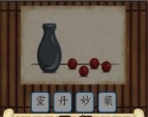 成語大挑戰121-180關答案大全37