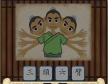 成語大挑戰121-180關答案大全38