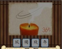 成語大挑戰121-180關答案大全47