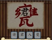 成語大挑戰121-180關答案大全52
