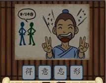 成語大挑戰121-180關答案大全56