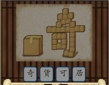成語大挑戰121-180關答案大全59