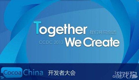 2013秋季CocoaChina开发者大会议程公布2