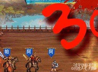 300帝国游戏系统详细介绍1