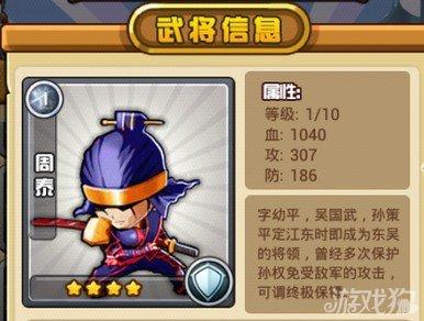 三国合伙人4星武将图文介绍7