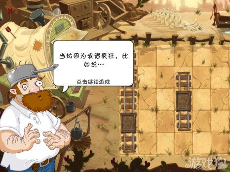 植物大战僵尸2中文版狂野西部植物危机第1天攻略2