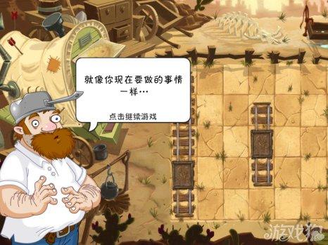 植物大战僵尸2中文版狂野西部植物危机第1天攻略4