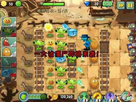 植物大战僵尸2中文版狂野西部植物危机第1天攻略14