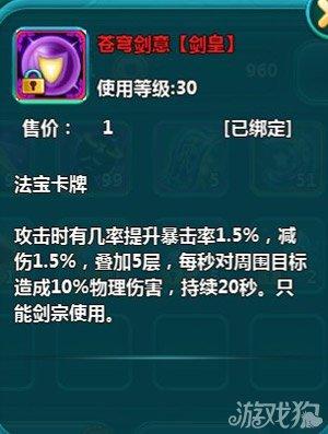 凡仙皇级卡片大揭密1