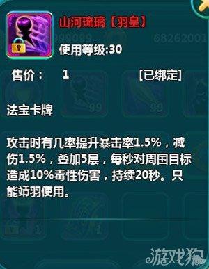 凡仙皇级卡片大揭密5