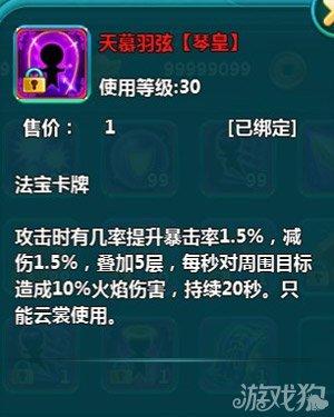 凡仙皇级卡片大揭密3