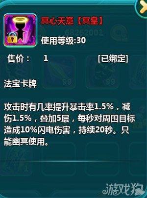 凡仙皇级卡片大揭密7