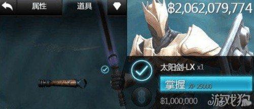 無盡之劍2/Infinity Blade II太陽劍效果及內容介紹