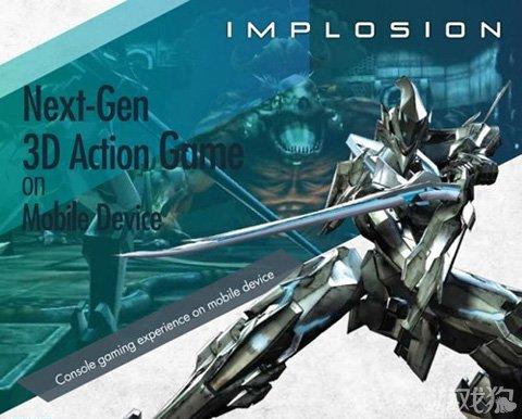 Implosion2014年登陆iOS和Android平台1