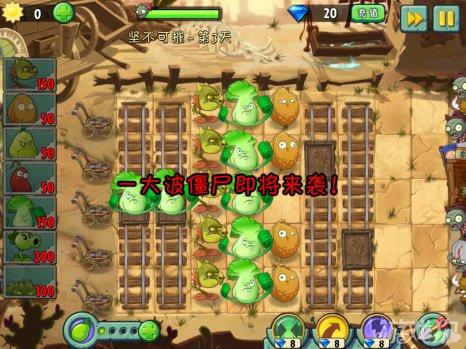 植物大战僵尸2狂野西部坚不可摧3攻略8