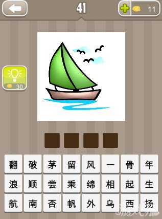 疯狂猜成语一艘船三只鸟答案
