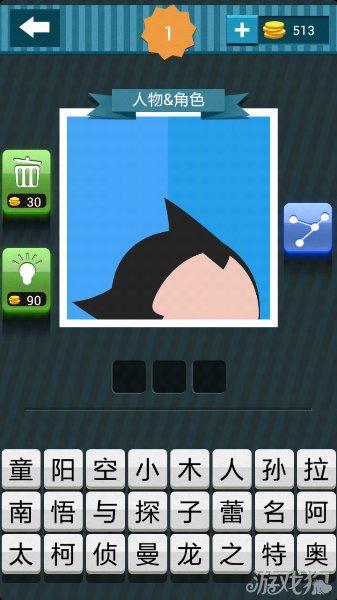 疯狂猜图蓝底两个尖角的黑色头发猜3个字的人物角色