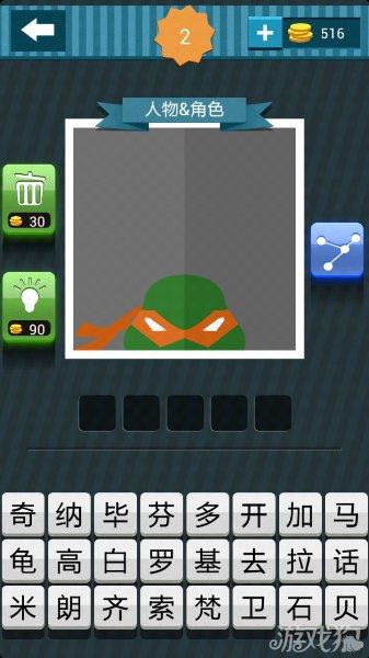 疯狂猜图灰底绿色圆脑袋橙色的眼罩猜5个字人物角色答案1