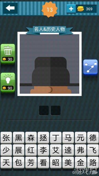 疯狂猜图2个字的人物角色答案黑色帽子额头有月亮标志2