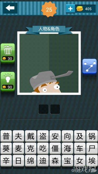疯狂猜图绿底带把手的灰色帽子猜人物角色答案2个字1