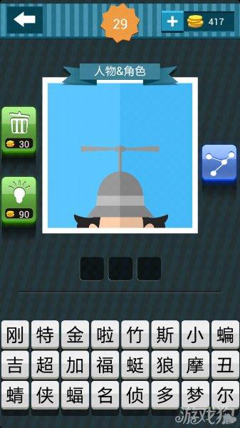 疯狂猜图3个字的人物角色答案灰色帽子头顶一个竹蜻蜓1