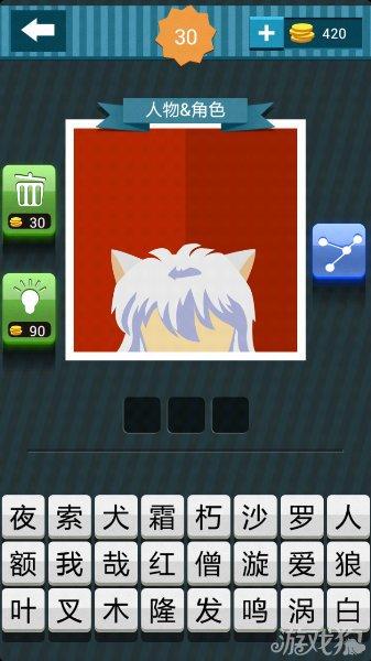 疯狂猜图红色白色头发两个尖耳朵猜3个字的人物角色答案1