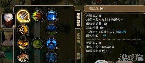 艾诺迪亚4暗影猎手加点攻略2