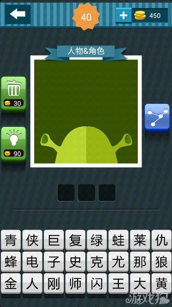 疯狂猜图绿色圆脑袋两个绿色的耳朵猜3个字的人物角色答案1