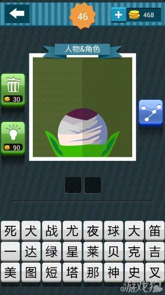 疯狂猜图白色的头巾绿色的尖耳朵猜2个字的人物角色答案1