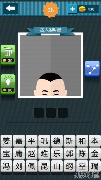 疯狂猜图3个字的名人明星答案三角形的黑色头发1