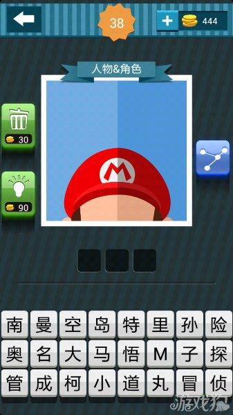 疯狂猜图红色帽子中间有个M字母猜3个字的人物角色答案1