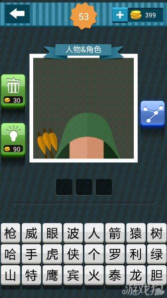 疯狂猜图绿色帽子旁边有三支箭猜3个字的人物角色答案1