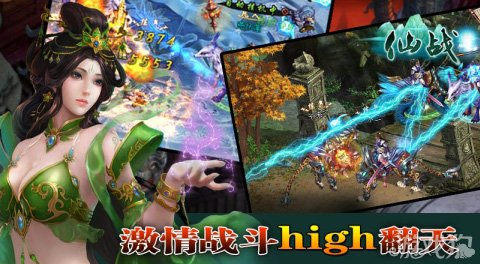 仙战二测新服同步开启 顶级仙侠ARPG大年夜作3