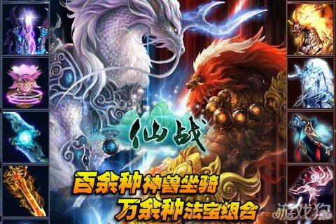 仙战二测新服同步开启 顶级仙侠ARPG大年夜作4
