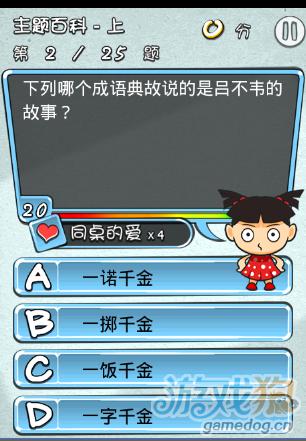 天朝教育委员会主题百科-上答案2