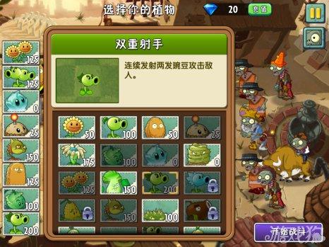 植物大战僵尸2中文版狂野西部种子保卫战第3天攻略2