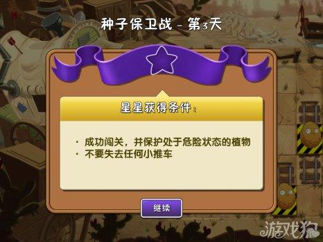 植物大战僵尸2中文版狂野西部种子保卫战第3天攻略1
