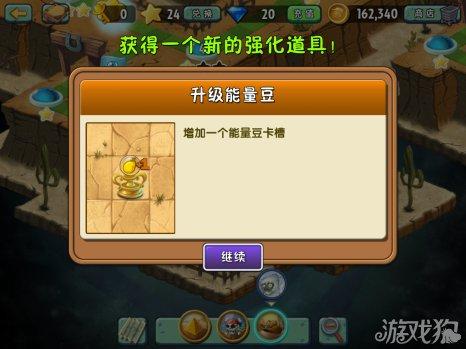 植物大战僵尸2中文版狂野西部种子保卫战第3天攻略14