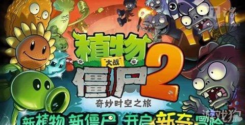 中国版僵尸2评分被拔高 苹果帮宝开删差评1