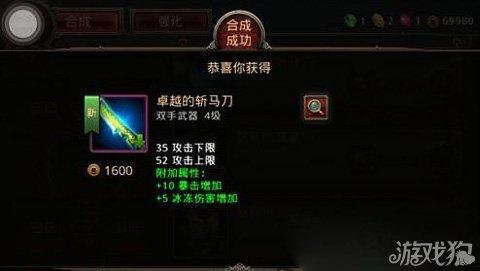 鐵血戰神高級裝備如何獲得攻略2