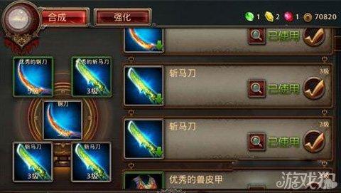 鐵血戰神高級裝備如何獲得攻略1