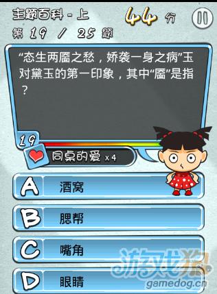天朝教育委员会主题百科-上答案19