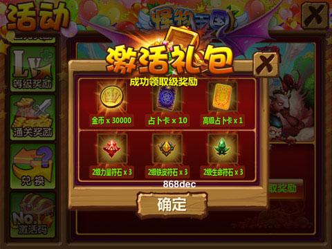 怪物王国礼包iOS越狱用户免费领