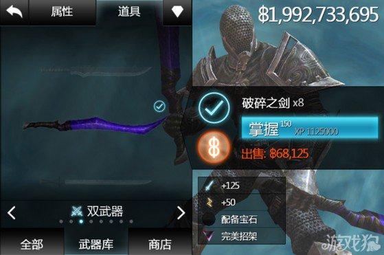 無盡之劍2/Infinity Blade II暗夜套裝獲取方法