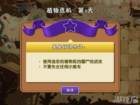 植物大战僵尸2中文版狂野西部植物危机第3天攻略1