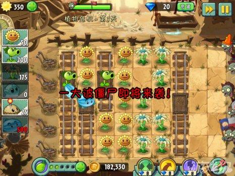 植物大战僵尸2中文版狂野西部植物危机第3天攻略8