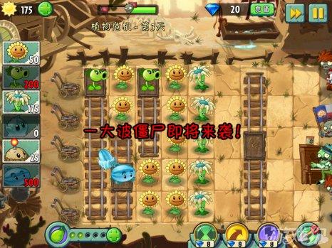 植物大战僵尸2中文版狂野西部植物危机第3天攻略5