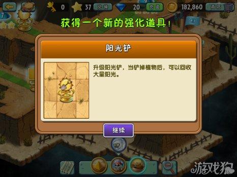 植物大战僵尸2中文版狂野西部植物危机第3天攻略11