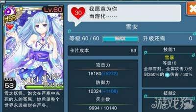神女控HSR卡雪女MAX图鉴介绍